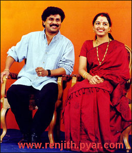 Dilip with Manju Warrier